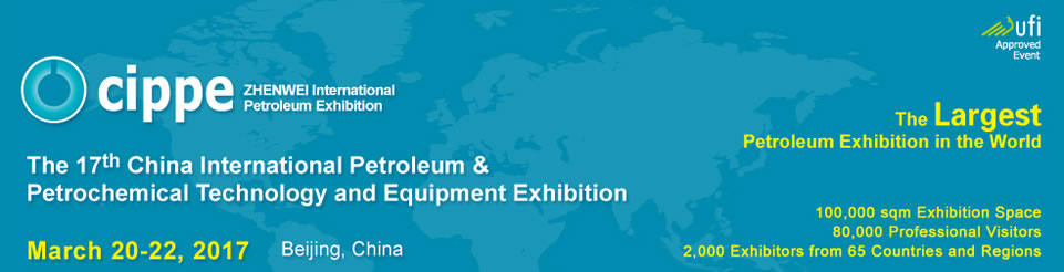 17th China International Petroleum & Petrochemical Technology and Equipment Exhibition, China